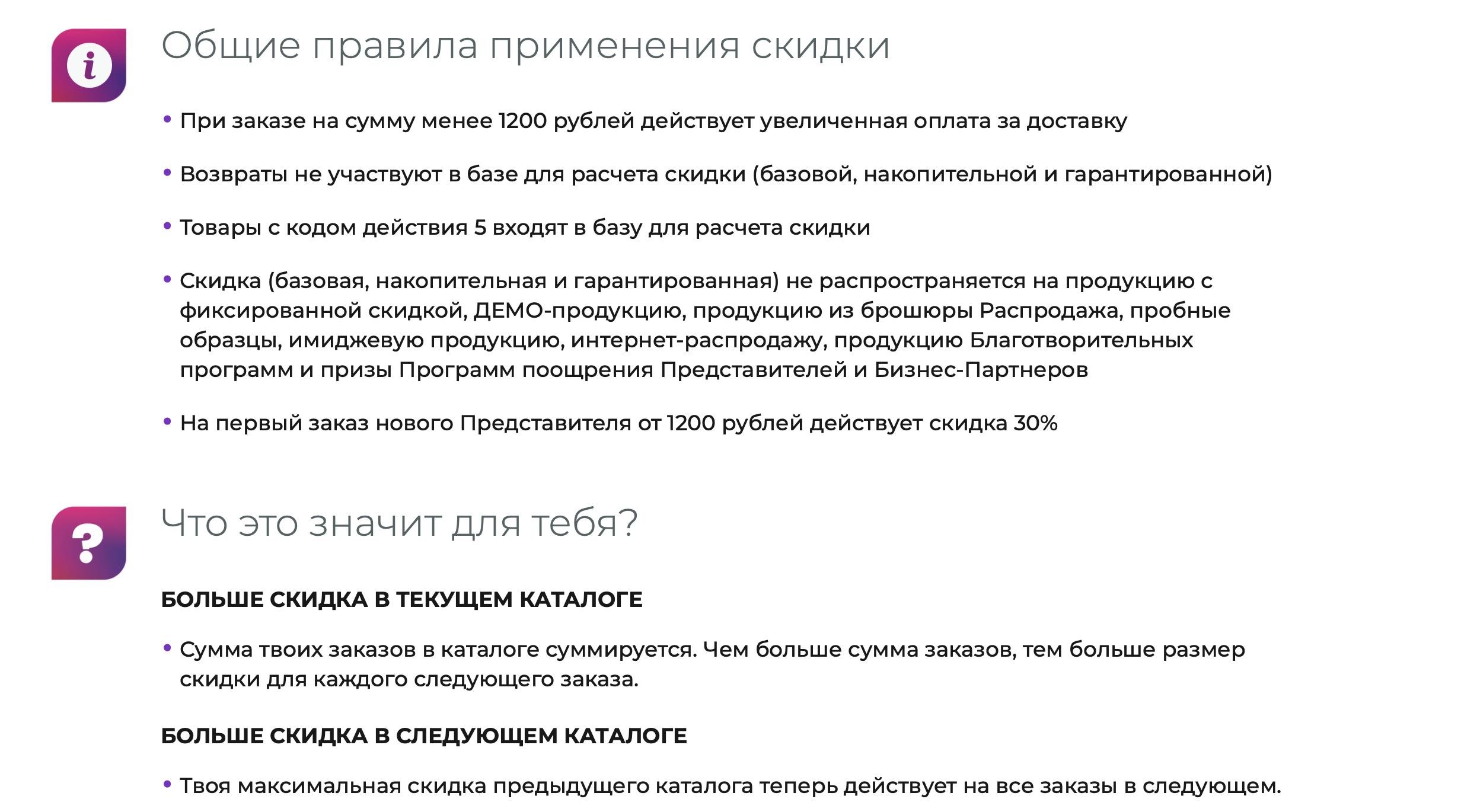 Общие правила применения скидки представителя Эйвон